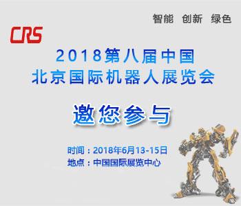 2018第八届中国北京国际机器人展览会