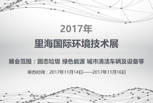 2017年里海国际环境技术展