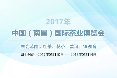 2017年中国(南昌)国际茶业博览会
