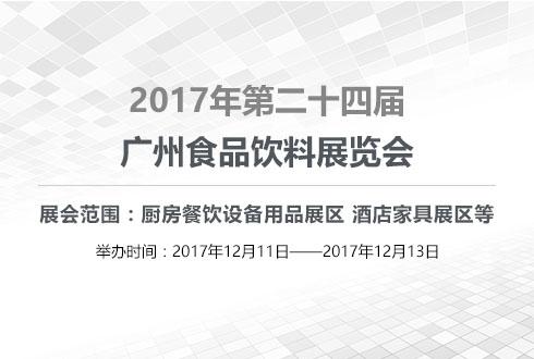 2017年第二十四届广州食品饮料展览会