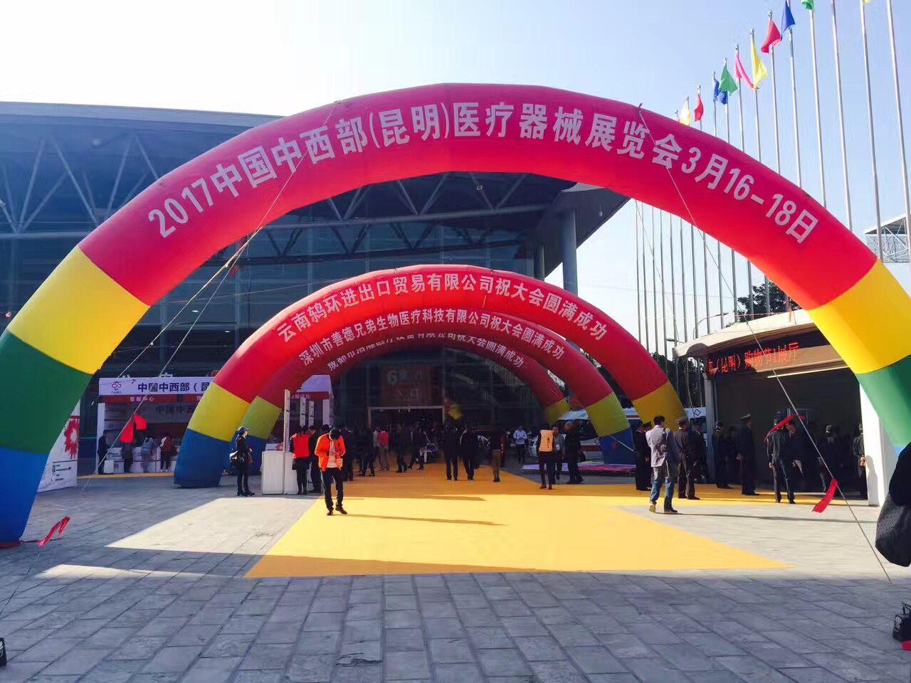 2019第 10届中国中西部(昆明)医疗器械博览会