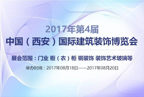 2017年第4届中国(西安)国际建筑装饰博览会