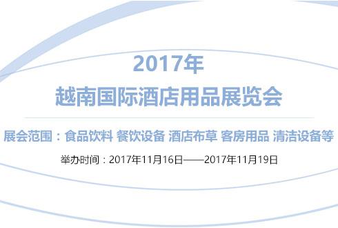 2017年越南国际酒店用品展览会