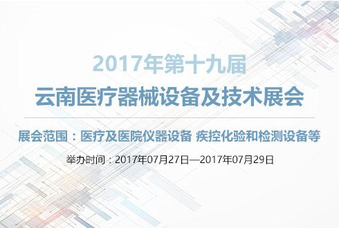 2017年第十九届云南医疗器械设备及技术展会