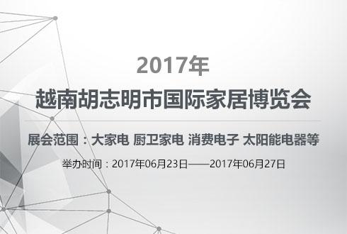 2017年越南胡志明市国际家居博览会
