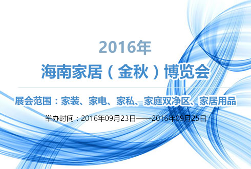 2016年海南家居(金秋)博览会