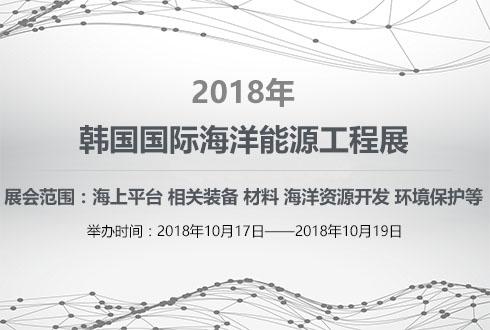 2018年韩国国际海洋能源工程展