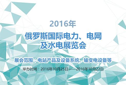 2016年俄罗斯国际电力、电网及水电展览会