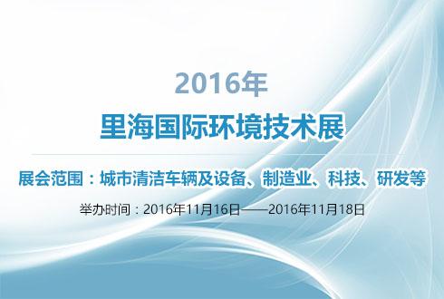 2016年里海国际环境技术展
