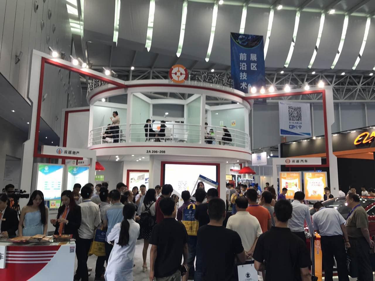 2017年亚洲云博览会