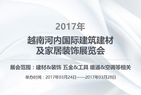 2017年越南河内国际建筑建材及家居装饰展览会