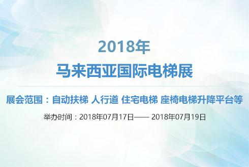 2018年马来西亚国际电梯展